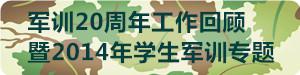 军训20周年专题网